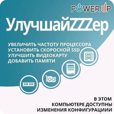 Рабочая станция PowerUp #154 Xeon E5 2680 v3/32 GB/HDD 1 TB/SSD 240 GB/GeForce GTX 1660 6GB